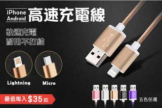 每入只要35元起,即可享有1.2M鋁合金編織傳輸高速快充線〈任選1入/2入/4入/8入/16入/24入/32入/48入,款式可選:Android(Micro USB)/Apple(Lightning),顏色可選:金/粉/黑/銀/紫〉
