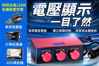 每入只要256元起,即可享有120W強勁電力輸出三孔獨立智能電壓顯示點菸擴充座〈任選1入/2入/3入/4入/6入/8入,顏色可選:藍/紅〉