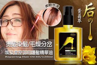 每入只要199元起,即可享有【arin氧潤】后の黃晶萃-黃金精華燙染護髮油〈1入/2入/4入/10入〉