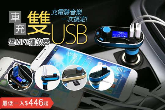 每入只要446元起,即可享有雙USB孔車充暨MP3播放器〈任選一入/二入/四入,顏色可選:爵士銀/香檳紅/寶石藍〉