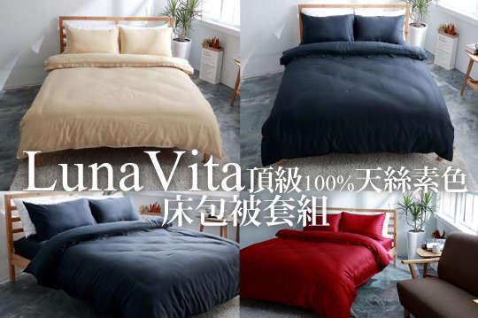 只要990元起,即可享有【Luna Vita】頂級100%天絲素色(單人二件式/雙人三件式/雙人加大三件式-床包組)/(單人/雙人-被套)/(單人/雙人/雙人加大-床包被套組)〈任選一組,顏色可選:粉/紅/紫/金/銀灰/藏藍〉