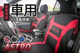 每組只要990元起,即可享有ASTRO-3D透氣汽車椅套裝飾套組〈任選一組/二組/三組/四組,顏色可選:烈燄紅/斯文米/深度黑/奔馳藍,每組內含:正副駕駛椅套2件   後椅背套1件   後坐墊套1件   前後頭靠套4件   安全帶護肩2件   方向盤套1件,共11件/組〉