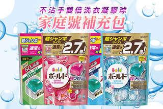 每顆只要9元起,即可享有日本【P&G】第二代全新配方-不沾手雙倍洗衣凝膠球家庭號補充包〈48顆/96顆/144顆/192顆/288顆/432顆/576顆,款式可選:深藍色(淨白)/深綠色(消臭)/粉色(牡丹花香)/淺藍(白葉花香)〉