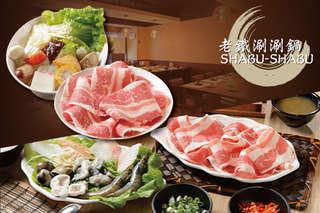 海陸饗宴,暖心上市!【老鐵涮涮鍋 SHABU-SHABU】隱身在微風南京旁的巷弄內,提供新鮮的食材、親切的服務、給您舒服的用餐體驗!