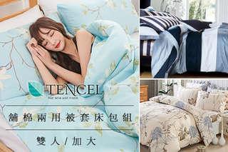只要1280元起,即可享有TENCEL天絲舖棉兩用被床包組-雙人四件式/加大四件式1組,款式可選:卡布奇諾/葉蔓-藍/秋葉藍調/夏慕尼河畔/典雅花語/迷迭香