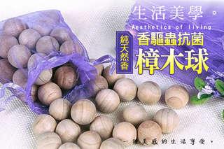 【天然純香驅蟲抗菌樟木球,30顆/袋,紗袋顏色隨機】不但飄散著淡淡清香,還能幫助衣物、書籍等物品防蟲、防蛀、防潮、防霉、除異味喔!
