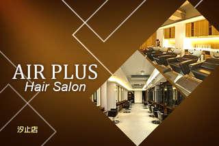 只要299元起,即可享有【AIR PLUS Hair Salon(汐止店)】A.小資人氣洗剪護專案 / B.時尚光澤染護專案(不限髮長) / C.煥新剪燙護專案(不限髮長)