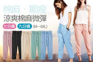 每件只要399元起,即可享有大碼涼爽棉麻微彈七分褲/九分褲〈任選1件/2件/3件/4件,款式可選:七分褲/九分褲,顏色可選:黑色/粉紅色/卡其色/天藍色/湖綠色,尺寸可選:M/L/XL/2XL/3XL/4XL/5XL/6XL〉