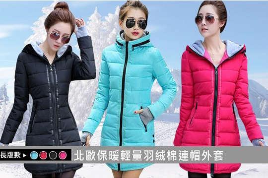 每件只要799元起,即可享有長版北歐保暖輕量羽絨棉連帽外套〈任選一件/二件/四件,顏色可選:紅色/黑色/玫紅/天藍,尺寸可選:L/XL〉