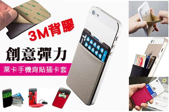 每入只要45元起,即可享有3M背膠創意彈力萊卡手機背貼插卡套〈任選1入/2入/4入/8入/10入/12入/15入/20入/24入,顏色可選:黑/白/桃/灰/藍〉
