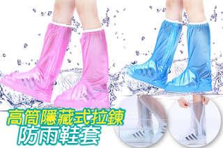 每雙只要99元起,即可享有高筒隱藏式拉鍊防雨鞋套〈1雙/2雙/4雙/6雙/8雙/12雙/16雙/20雙/30雙/40雙,顏色可選:珠光藍/咖啡/磨砂白/珠光粉,部分尺寸可選:M/L/XL/XXL/XXXL 〉