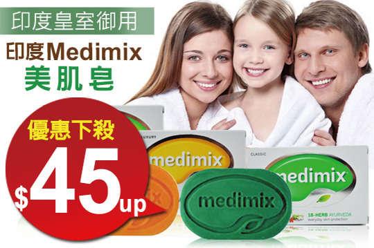 每入只要45元起,即可享有升級白鑽版【印度Medimix】美肌皂〈任選3入/6入/12入/24入/36入,款式可選:草本/寶貝/檀香〉