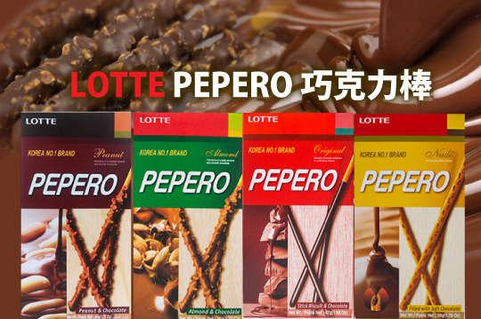 每入只要28元起,即可享有韓國【LOTTE PEPERO】巧克力棒〈任選6入/12入/18入/24入/36入/48入,口味可選: 巧克力棒(紅)/杏仁巧克力棒(綠)/巧克力夾心棒(黃)/花生巧克力棒(褐)〉