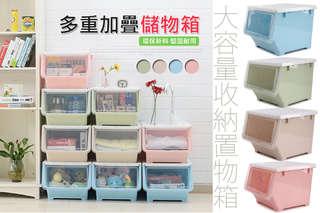 每入只要199元起,即可享有掀蓋式多重可疊式大容量收納置物箱〈任選2入/4入/8入/16入/24入/30入,顏色可選:綠色/米色/粉色/藍色〉