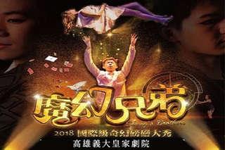 只要650元起,即可享有【高雄-義大皇家劇院】2018國際級奇幻磅礡大秀 魔幻兄弟 A.雙人套票/B.五人套票
