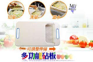 麻吉您真的沒看錯!【台灣製嚴選伸縮調理多功能砧板】可以洗菜、切菜、瀝水,多功能的設計請叫它第一名!
