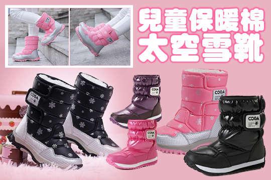 每雙只要495元起,即可享有兒童防水防滑保暖棉太空雪靴〈一雙/二雙/四雙/六雙,款式可選:素色/雪花,顏色可選:紫/黑/粉紅,尺寸可選:28/29/30/31/32/33〉