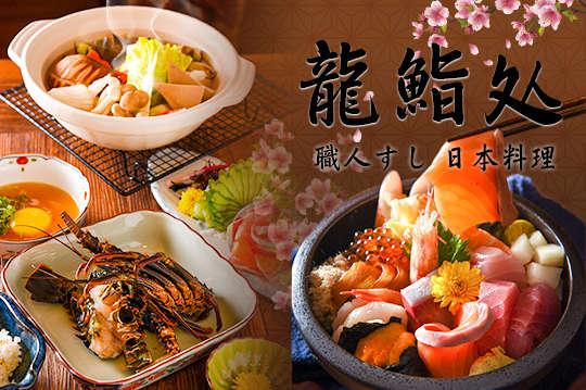 只要165元起,即可享有【龍鮨处】A.頂級海老海鮮粥一份/B.豪華日式什錦散壽司一份/C.極鮮嚴選雙人套餐