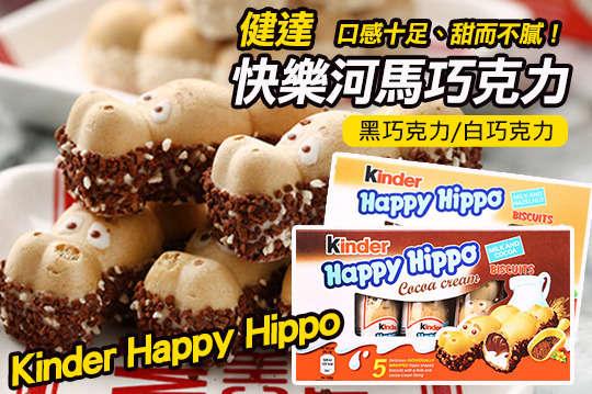 每盒只要149元起,即可享有【健達】快樂河馬巧克力〈任選一盒/三盒/十盒,口味可選:黑巧克力/白巧克力〉