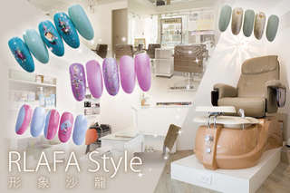 【RLAFA Style形象沙龍】時尚變美方案通通有,手/足保養、凝膠美甲、睫毛嫁接、完美除毛,擁有貴婦般的享受,讓姊妹淘羨慕一下吧~ !