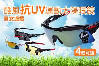 超輕超薄、安全耐磨!【酷風抗UV運動太陽眼鏡】,採用高清鏡片,抗UV、不沾水,戶外運動的專業選擇,讓你風雨無阻,視線超清楚!