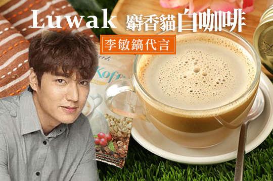 每包只要9元起(免運費),即可享有【Luwak】李敏鎬代言麝香貓白咖啡〈20包/40包/60包/100包〉