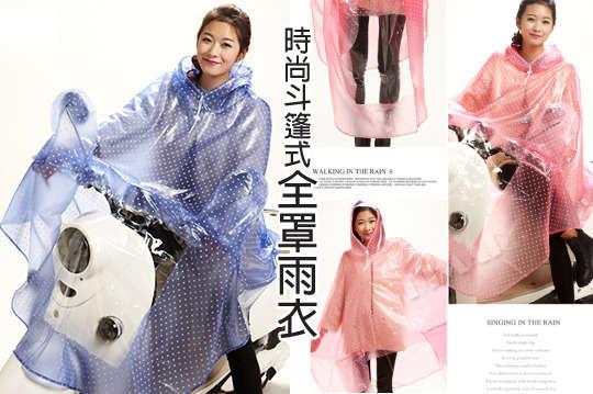 每入只要279起,即可享有時尚斗篷式全罩雨衣(機車用)〈一入/二入/三入/六入,顏色可選:粉/藍〉