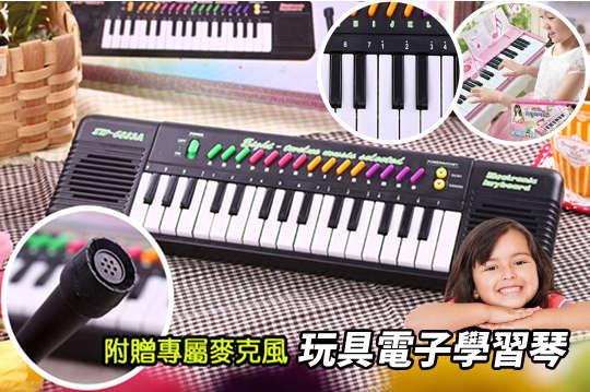 只要288元起,即可享有摺疊式電子琴組/玩具電子學習琴(附麥克風)〈一組/二組/三組/四組/五組〉