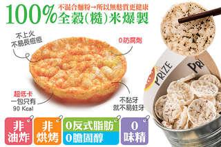 精選全穀茉莉香米爆製,保留營養成份,富含膳食纖維!【Prize派姿】低糖低納全穀(糙)米爆製-爆米片米餅,採用高級玄米油,是你郊遊野餐的新選擇!