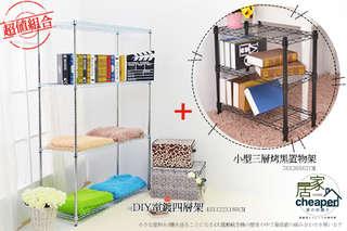 只要699元起,即可享有台灣製-小型三層烤黑置物架/DIY電鍍四層架等組合