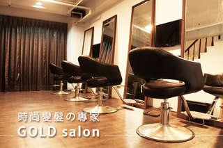 為頭髮賦予新穎時尚的生命! 【GOLD salon】以專業產品給髮絲細膩呵護,設計師精湛技術為您打造亮麗造型,讓你從「頭」煥然一新~