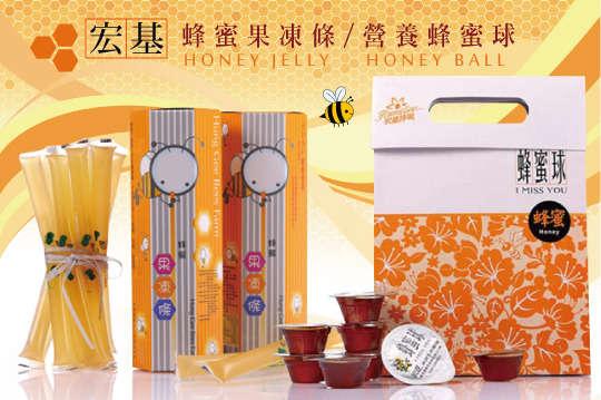 [全國] 只要329元起,即可享有【宏基】營養蜂蜜球/蜂蜜果凍條等組合