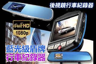 高CP值!讓【盾牌高畫素/德國藍玻技術-2.8吋後視鏡1080P/4.3吋銀框後視鏡 行車紀錄器系列】隨時為你的行車狀況蒐證,任何交通糾紛都有它們保障你!