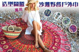 【造型圖騰萬用沙灘野餐戶外巾】野餐布、桌巾、沙發巾、床罩、冥想墊布都適合,強烈的波西米亞風格,讓家更增添魔幻迷離氣氛!
