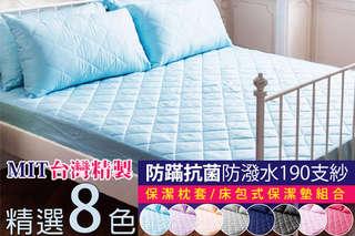 只要299元起,即可享有MIT台灣精製防螨抗菌防潑水190支紗-保潔枕套/床包式保潔墊等組合,顏色可選:紳士藍/亮麗膚/戀愛桃/天空藍/紫羅蘭/紳士灰/蜜桃粉/經典黑