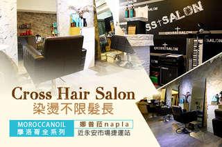 只要399元起,即可享有【Cross Hair Salon】A.超人氣MOROCCANOIL摩洛哥/RF荷那法蕊精油洗剪護專案 / B.煥髮首選日系剪染護專案(不限髮長) / C.娜普菈napla造型剪燙護專案(不限髮長)