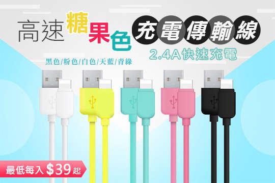 每入只要39元起,即可享有高速2.4A糖果色快速充電傳輸線〈任選1入/2入/4入/8入/16入,型號可選:蘋果(Lightning)/安卓(Micro USB),顏色可選:黑色/粉色/白色/天藍/青綠〉