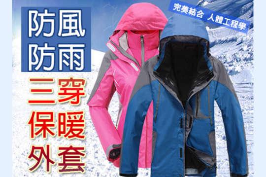 每入只要1099元起,即可享有機能防風防雨三穿保暖外套〈任選一入/二入,款式/顏色可選:男款(黑色/藍色/銀灰色)/女款(紫色/粉色/水藍色/玫瑰紅),尺碼可選:S/M/L/XL/XXL〉