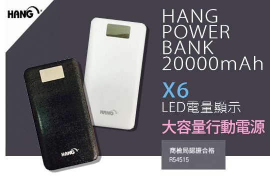 每入只要729元起,即可享有【HANG】20000mAh X6 LED電量顯示大容量行動電源〈任選一入/二入/三入,顏色可選:白/黑〉