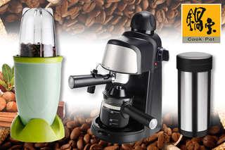 只要890元起,即可享有【鍋寶】#304不鏽鋼蔬果研磨機/4人份義式濃縮咖啡機/#304不鏽鋼380CC真空保溫杯等組合,研磨機及咖啡機均一年保固