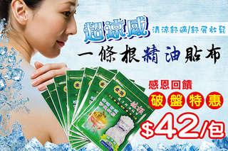 每包只要42元起,即可享有台灣製造一條根貼布〈8包/12包/20包/30包〉ABC方案加贈一條根精油隨身瓶/按摩滾珠瓶/超涼薄荷膏