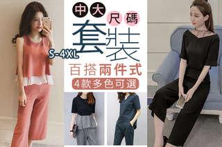 每套只要339元起,即可享有中大尺碼-百搭上衣+褲子兩件式套裝〈任選1套/2套/3套/4套/6套/8套,款式/顏色/尺寸可選:A.荷葉下襬無袖背心款(粉色/黑色,S/M/L/XL/2XL)/B.胸前蕾絲拼接款(白色/粉色/黑色/豆綠色,S/ M/L/XL/2XL)/C.俐落條紋款(墨藍色,S/M/L/ XL/2XL/3XL)/D.拼接條紋款(黑x條紋拼接,M/ L/XL/2XL/3XL/4XL)〉