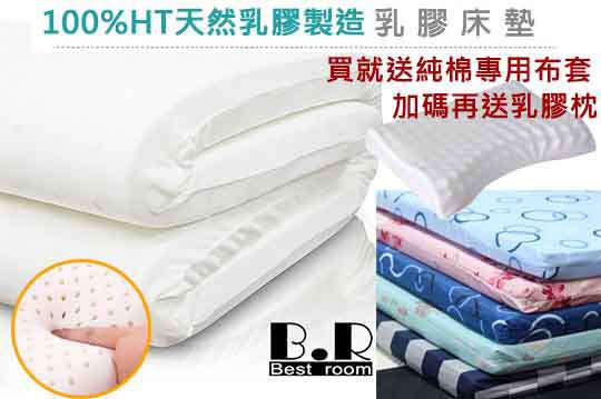 只要990元起,即可享有【Best room】100%天然-大尺寸12cm乳膠枕/乳膠5cm厚床墊(單人3尺/單人加大3.5尺/雙人5尺/雙人加大6尺)等組合,CDEF方案另加贈人體工學按摩護頸乳膠枕一入 + 100%純棉床墊專用布套一入+ 防塵收納提袋一入