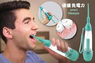 每入只要225元起,即可享有牙醫級氣壓式免插電強力便攜沖牙器〈1入/2入/4入/8入/16入〉