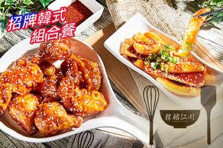 只要220元,即可享有【韓館仁川】招牌韓式腿翅年糕組合餐〈招牌紅醬韓國炸雞腿翅一份 + 辣炒年糕一份〉