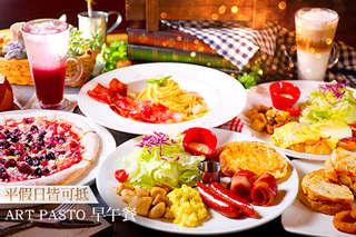 只要135元,即可享有【Art Pasto 早午餐】平假日皆可抵用200元消費金額〈特別推薦:法式日常、帕尼尼三明治、斑尼迪克蛋、莓果森林義式薄餅、奶油培根義大利麵、拿鐵、莓果蘇打〉