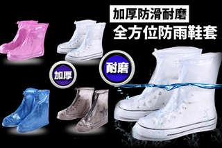 """雨天就是有輕鬆解""""套""""的方式~~【加厚防滑耐磨全方位防雨鞋套】下雨天走在路上再也不怕心愛的鞋子或是腳被弄濕!雨停時又可馬上脫掉,超方便!大掃除或洗刷浴室時也好用!"""