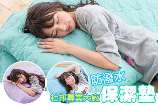 只要349元起,即可享有台灣製-杜邦專業大廠防潑水枕頭專用保潔墊/床包式保潔墊/床包式保潔墊3件式等組合,顏色可選:深紫/深藍/淺紫/湖水綠/深灰/寶藍