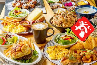 只要199元,即可享有【樂到屋】平假日皆可抵用300元消費金額〈特別推薦:堅果花生雪花冰、榛果拿鐵(冰/熱)、中式粥品、椒鹽豬扒包、經典美式早餐盤、迷迭香雞腿排、OREO巧克力鬆餅〉