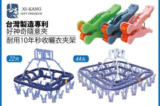 只要179元起,即可享有台灣製造專利好神奇隨意夾/耐用10年秒收曬衣夾架等組合,多種顏色隨機出貨